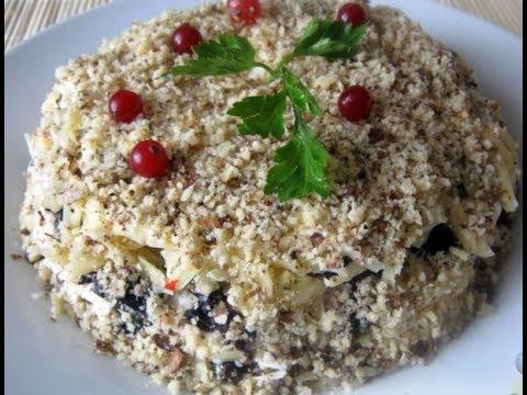 Очень вкусный и несложный в приготовлении салат с черносливом! Tasty salad!