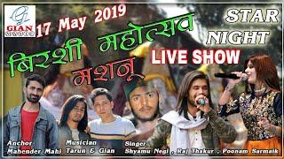 Mashnu Birshi Mahotsav  Singer-Shyamu Negi   Gian Negi  