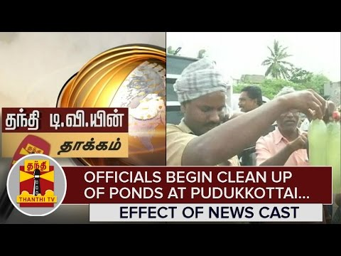 Effect of Thanthi TV Newscast : Officials begin clean-up of Ponds at Pudukkottai