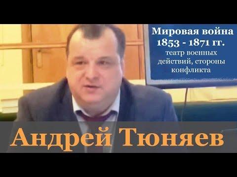 Андрей Тюняев. Мировая война 1853 - 1871 гг.: театр военных действий, стороны конфликта