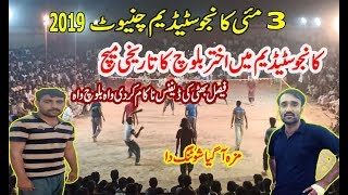 Akhtar Khan Baloch Shooting Volleyball Match 2019 | New volleyball Match | Kanju Stadium 3-May-2019