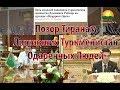 Почему туркмены не работают в россии