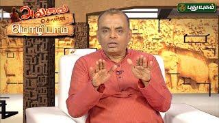 அவ்வை சொன்ன மொழியாம் | Morning Cafe | 30/05/2017 | PUTHUYUGAM TV