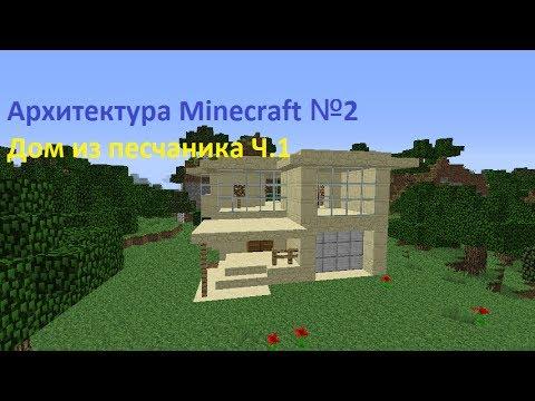 Архитектура Minecraft 2 Дом из Песчаника Ч.1 - YouTube