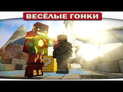 Весёлые гонки Minecraft - Flash vs Zoom