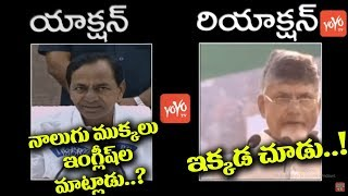 Chandrababu Vs KCR | AP CM Chandrababu Accepted KCR English Challenge | Fedaral Front