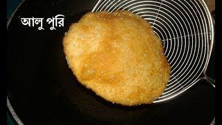 পারফেক্ট আলু পুরি, Bangladeshi alu puri recipe || How to make alu puri
