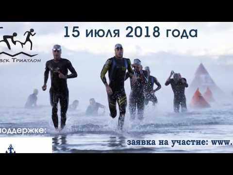 Акватлон Amur open swim-run в Хабаровске 15 июля 2018