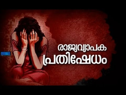 Kerala People Stage Protest Against Death Of Delhi Gang Rape Victim video