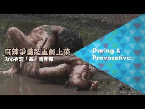 2013台北電影節懶人包|麻辣重鹹超爭議上菜 肉慾有理「基」情無罪