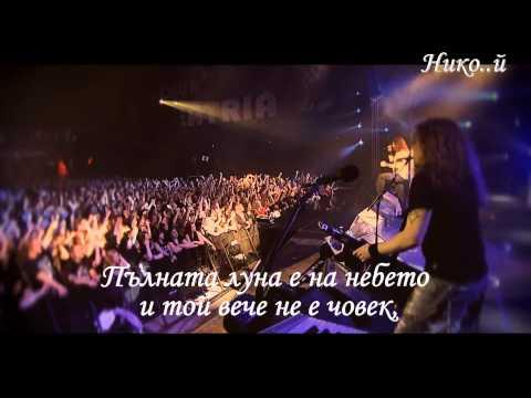 Sonata Arctica - Fulmoon