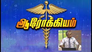 Aarokiyam - Medical Interview (05-10- 2019)
