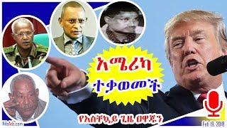 አሜሪካ ተቃወመች የአስቸኳይ ጊዜ ዐዋጁን America response Ethiopian State of Emergency - VOA