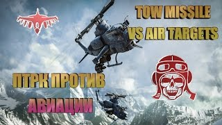 TOW missile vs jets and helicopters in Battlefield 4