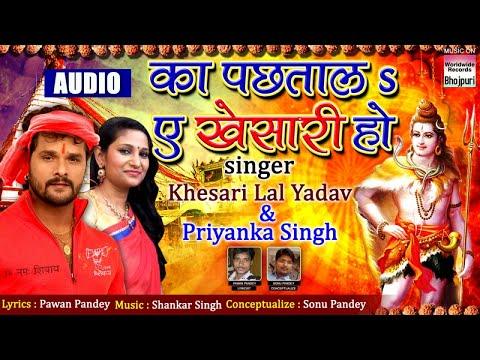 Ka Pachtala Ye Khesari Ho   Khesari Lal Yadav & Priyanka Singh   BOL BAM HIT SONG 2017