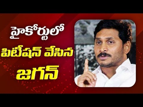 YCP Chief YS Jagan Files Petition In High Court Over Attack On Him | ABN Telugu