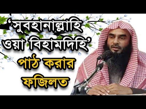 Download  Subhanallahi wabihamdihi Subhanallahil azim path karar fojilot . Gratis, download lagu terbaru
