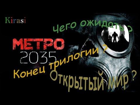 Метро 2035 : Чего ожидать ? Конец трилогии ? Открытый мир ? и другое ...