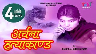अर्चना हत्याकांड । Archana Hatya Kand ।  Bhojpuri Birha । by Haidar Ali Jugnu