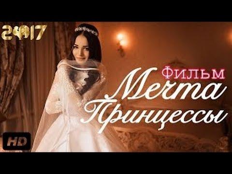 Мечта Принцессы Русские мелодрамы 2017 смотреть HD