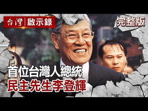 台灣-台灣啟示錄-20200802 -首位台灣人總統 民主先生李登輝