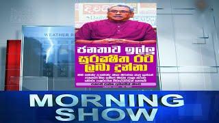 Siyatha Morning Show |19 .11.2020