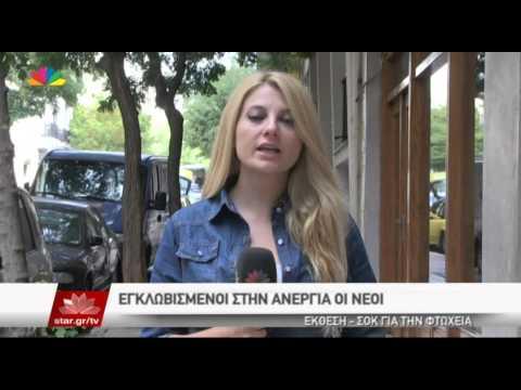 Ειδήσεις Star - 25.9.2014 - βράδυ