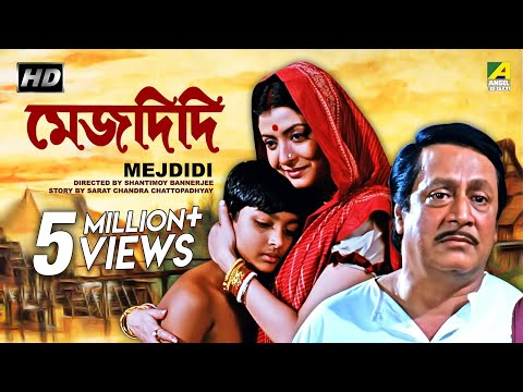 Mejdidi | মেজদিদি | Bengali Movie | Ranjit Mallick, Debashree Roy