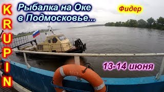 Рыбалка на Оке Подмосковной. 13-14 июня 2017 г  .