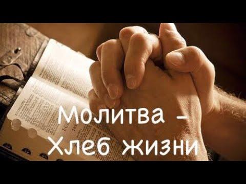 Проповедь «Молитва- Хлеб Жизни» - Константин Андриевский (09.03.2017)