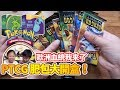 【MK TV】PTCG 第一次開肥包!SM7、SM7.5一起開到high!到底能有多歐洲啊!Opening Pokemon Dragon Majesty Elite Trainer Box