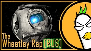 [RUS COVER] Portal 2 - The Wheatley Rap (На русском)