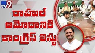 Rahul ఆమోదానికి Congress list