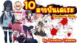 10 ตัวละคร สาวยันเดเระ (หึงโหด) | Top 10 Yandere Girls Characters in Anime.