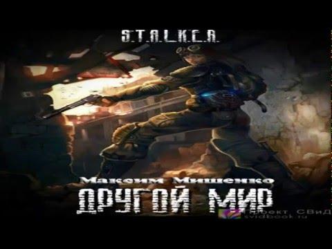 Сталкер другой мир аудиокнига скачать - Торрент