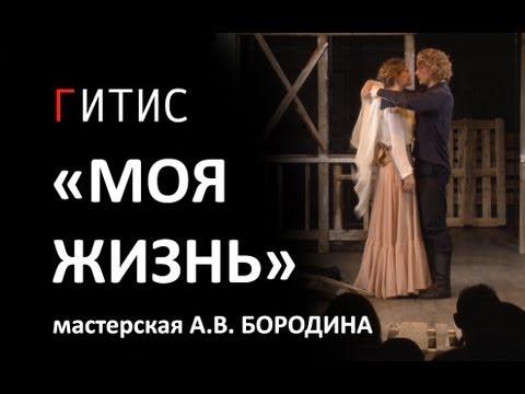 """ГИТИС.  А.П. Чехов. """"МОЯ ЖИЗНЬ"""" заключительный спектакль. 2013 год."""
