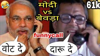 Modi Ji funny call dubbing in हरयाणवी  | Modi vote mangrya mepa te TS Funky Modi ji video Modi Funny