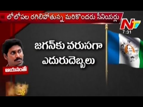 Ysrcp Senior Leaders Disappoint With Ys Jagan Behavior - Off The Record video