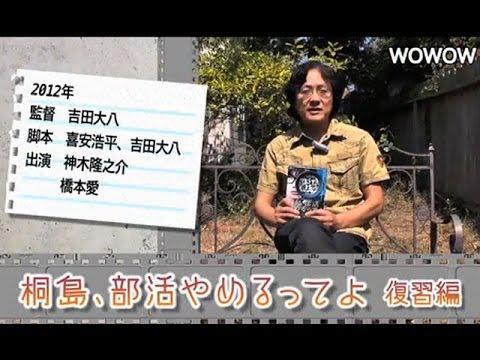 町山智浩の映画塾!「桐島、部活やめるってよ」<復習編> 【WOWOW】#94
