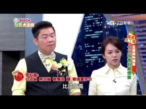 台綜-型男大主廚-20160609 跟錯傻妞碰牛奶!料理大賽!!
