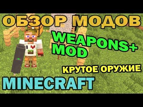 ч.151 - Крутое оружие (Weapons+ Mod) - Обзор мода для Minecraft