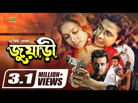 Juari || Full Movie | HD1080p 2017 | Shakib Khan |  Popy | Helal Khan | Bangla Movie 2017