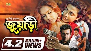 Bangla Movie 2017   Juari    Full Movie   HD1080p   Shakib Khan   Popy   Helal Khan