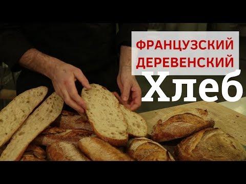 Pain de campagne (Рецепт французского деревенского хлеба). Школа пекарей.