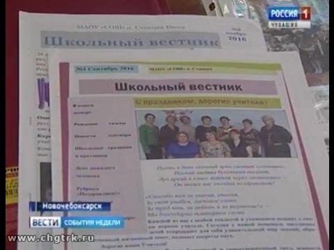 Конкурс школьных газет школьная пресса