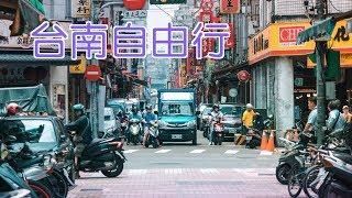 到台南如何自由行?|台湾旅游Taiwan Travel Guide:Tainan