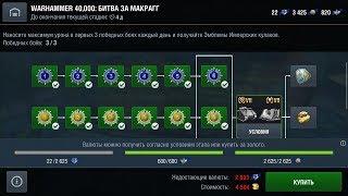 """Стрим """"World of Tanks Blitz"""" сбиваю 3х и прочее ЛБЗ"""