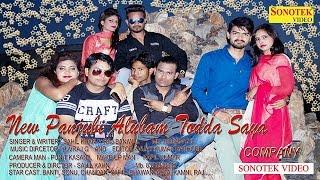 Todha Saya Banke | Sahil Khan | Bhawna Singh, Alka Raj | Punjabi Video Songs