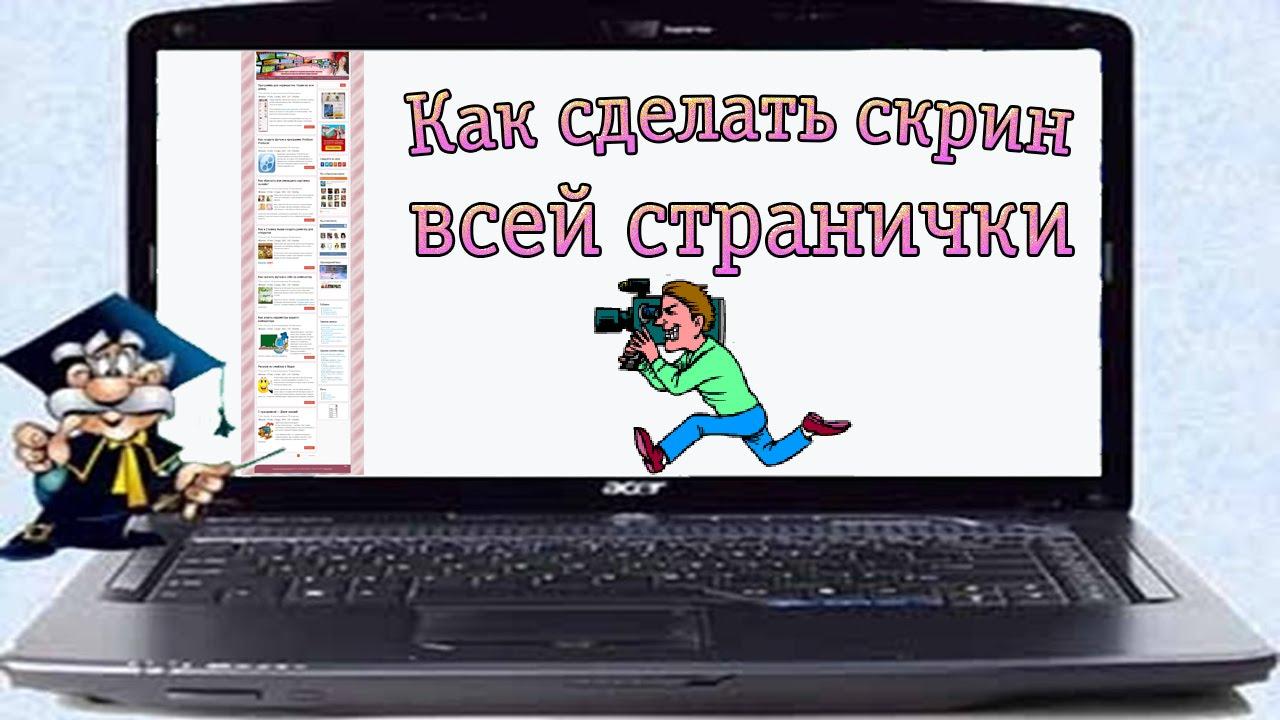 Как сделать скриншот открытку