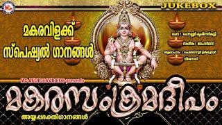 മകരവിളക്ക് സ്പെഷ്യൽ ഗാനങ്ങൾ   Makara SankramaDeepam   Hindu Devotional Songs Malayalam  AyyappaSongs